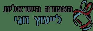 יועץ זוגי - יועצת זוגית בצפון - בדרום - בתל אביב - בירושליים