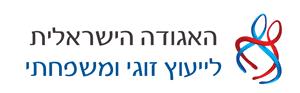 יועץ זוגי - יועצת משפחתית בצפון - בדרום - בתל אביב - בירושליים